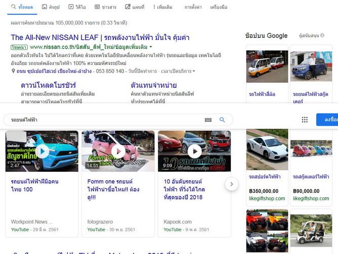Screenshot_2019-11-24 รถยนต์ไฟฟ้า - ค้นหาด้วย Google.jpg