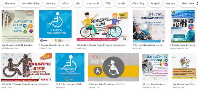 Screenshot_2019-12-03 3 ธันวาคม วันคนพิการสากล - ค้นหาด้วย Google.jpg