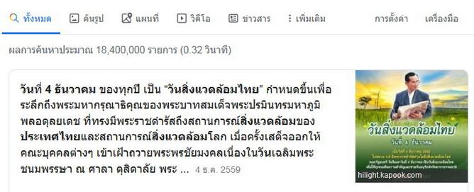 Screenshot_2019-12-04 4 ธันวาคม วันสิ่งแวดล้อมไทย 2 - ค้นหาด้วย Google.jpg