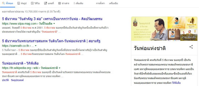 Screenshot_2019-12-04 5 ธันวาคม วันพ่อแห่งชาติ - ค้นหาด้วย Google.jpg