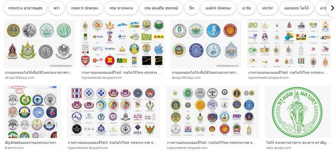 Screenshot_2019-12-30 โลโก้หน่วยงานราชการ - ค้นหาด้วย Google.png