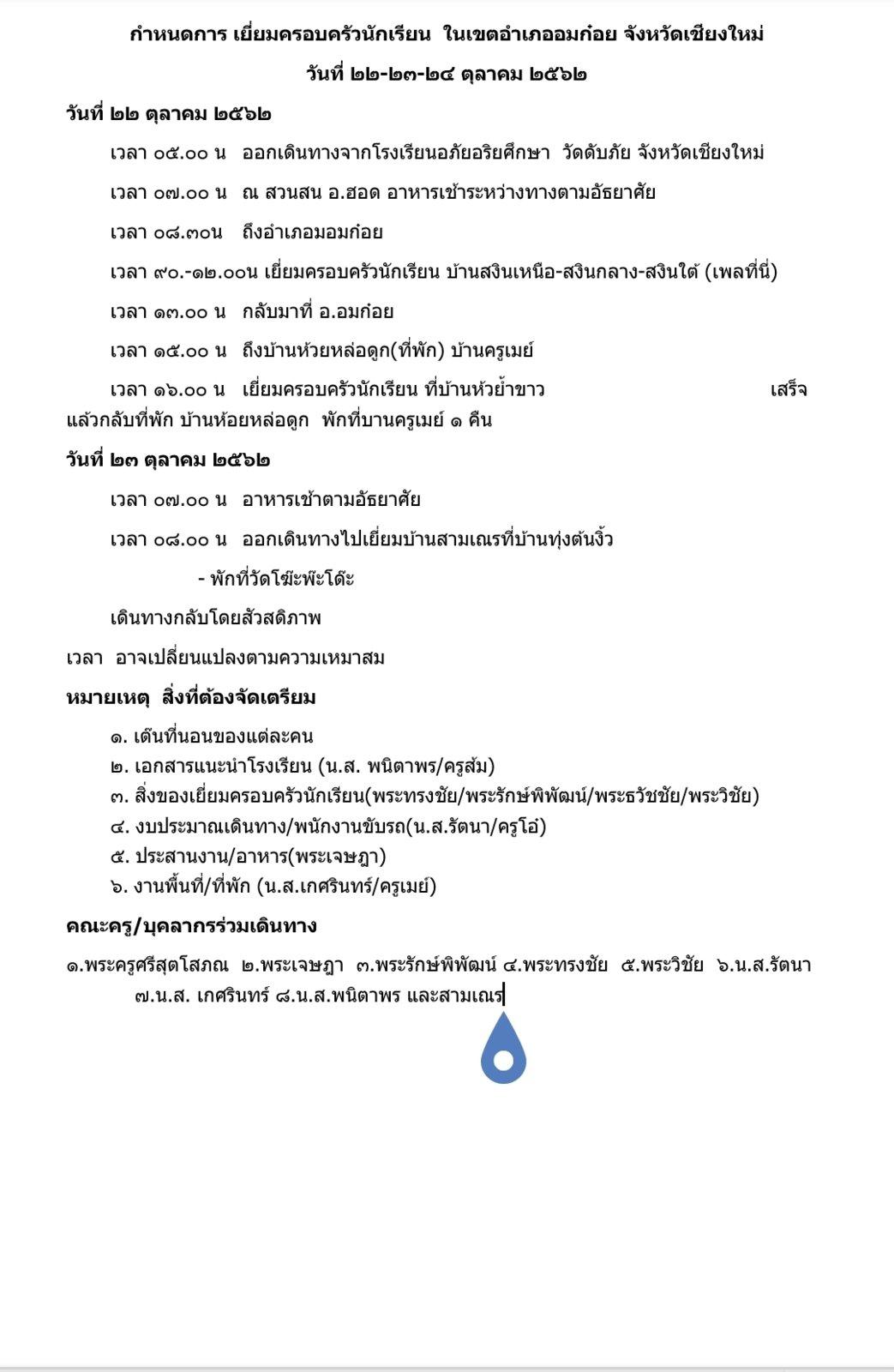 Screenshot_20191010-190704_Word.jpg