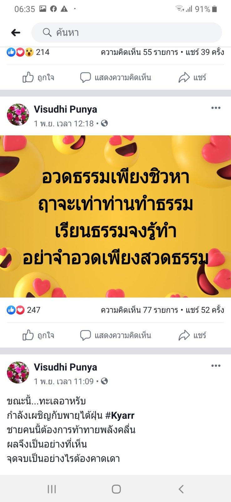 Screenshot_20191104-063548_Facebook.jpg