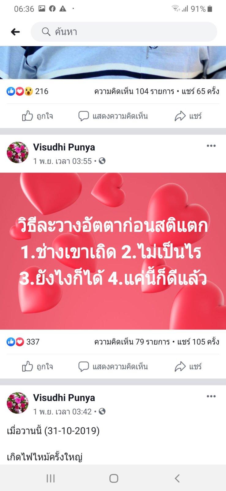Screenshot_20191104-063601_Facebook.jpg