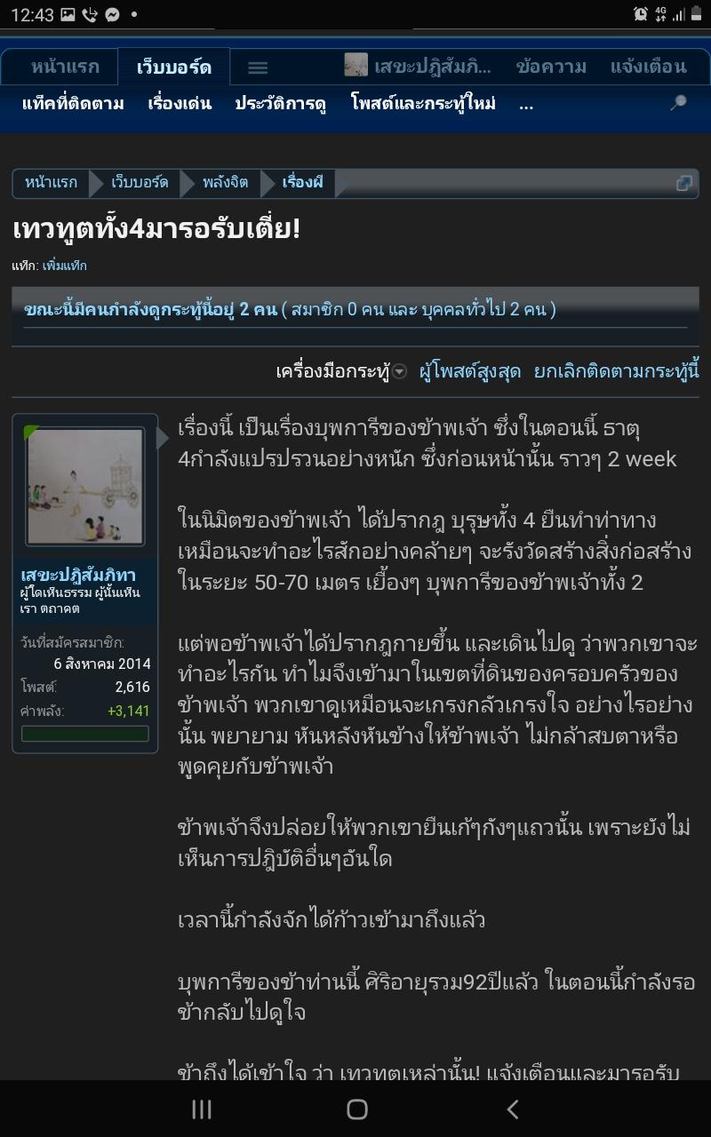 Screenshot_20210117-124344_Samsung Internet.jpg
