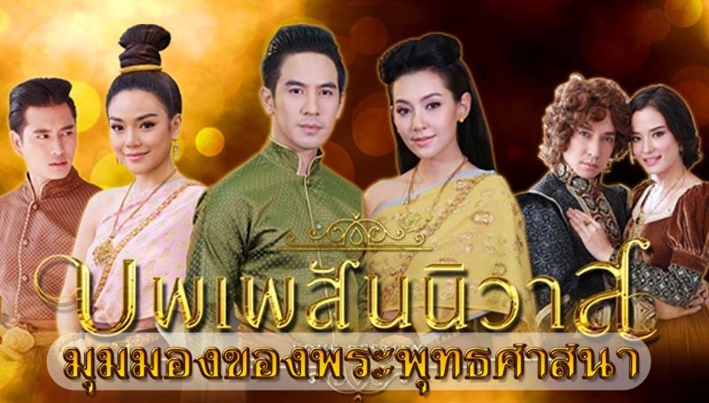 series-thai-01.jpg