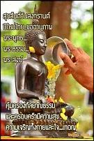 Songkranday12April.jpg