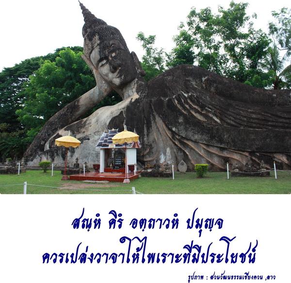 speaknicely frombuddha.jpg