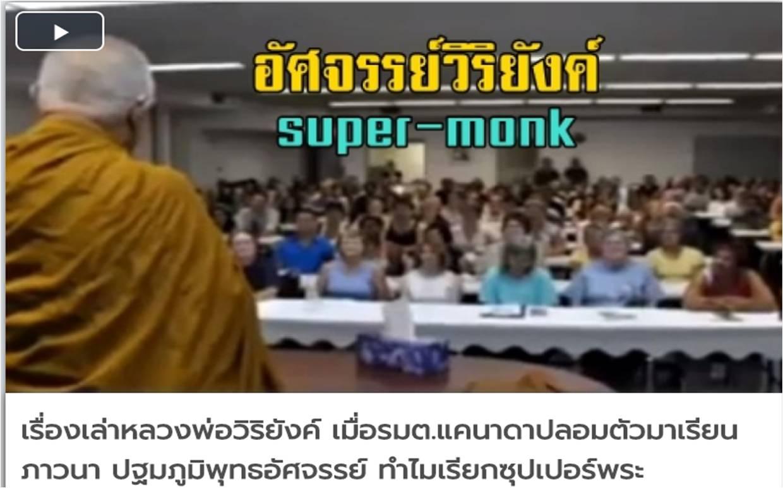 Super Monk.jpg