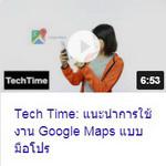 Tech Time  แนะนำการใช้งาน Google Maps แบบมือโปร.jpg