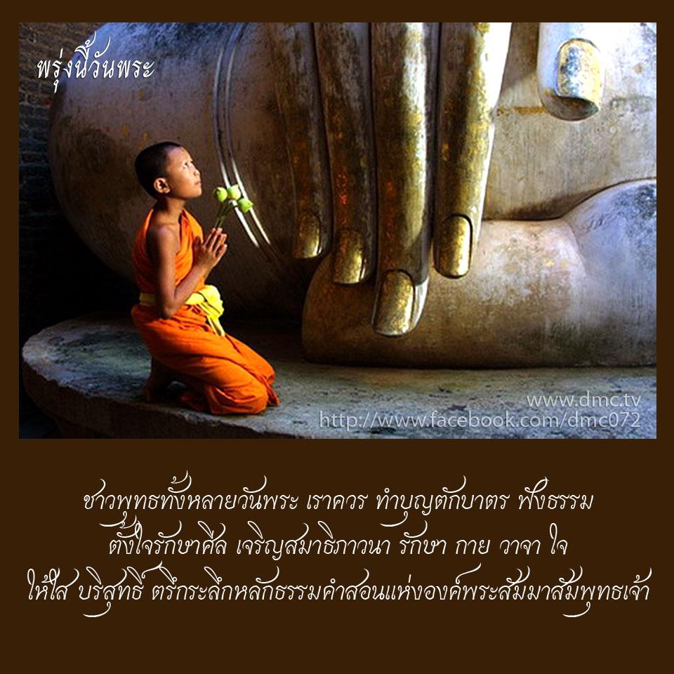 Tomorrow-Buddhist-holyday (2).jpg