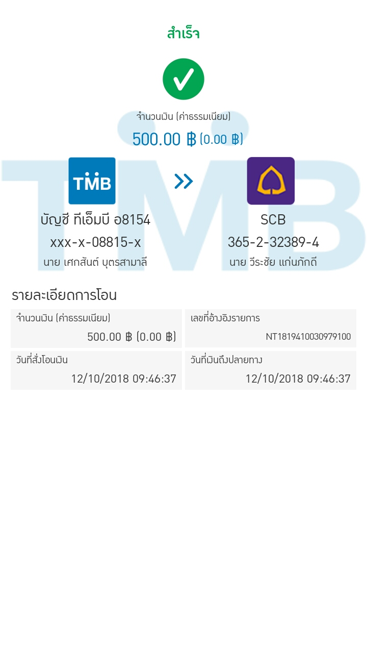 Transfer-12-10-2018 09-46-44.jpg