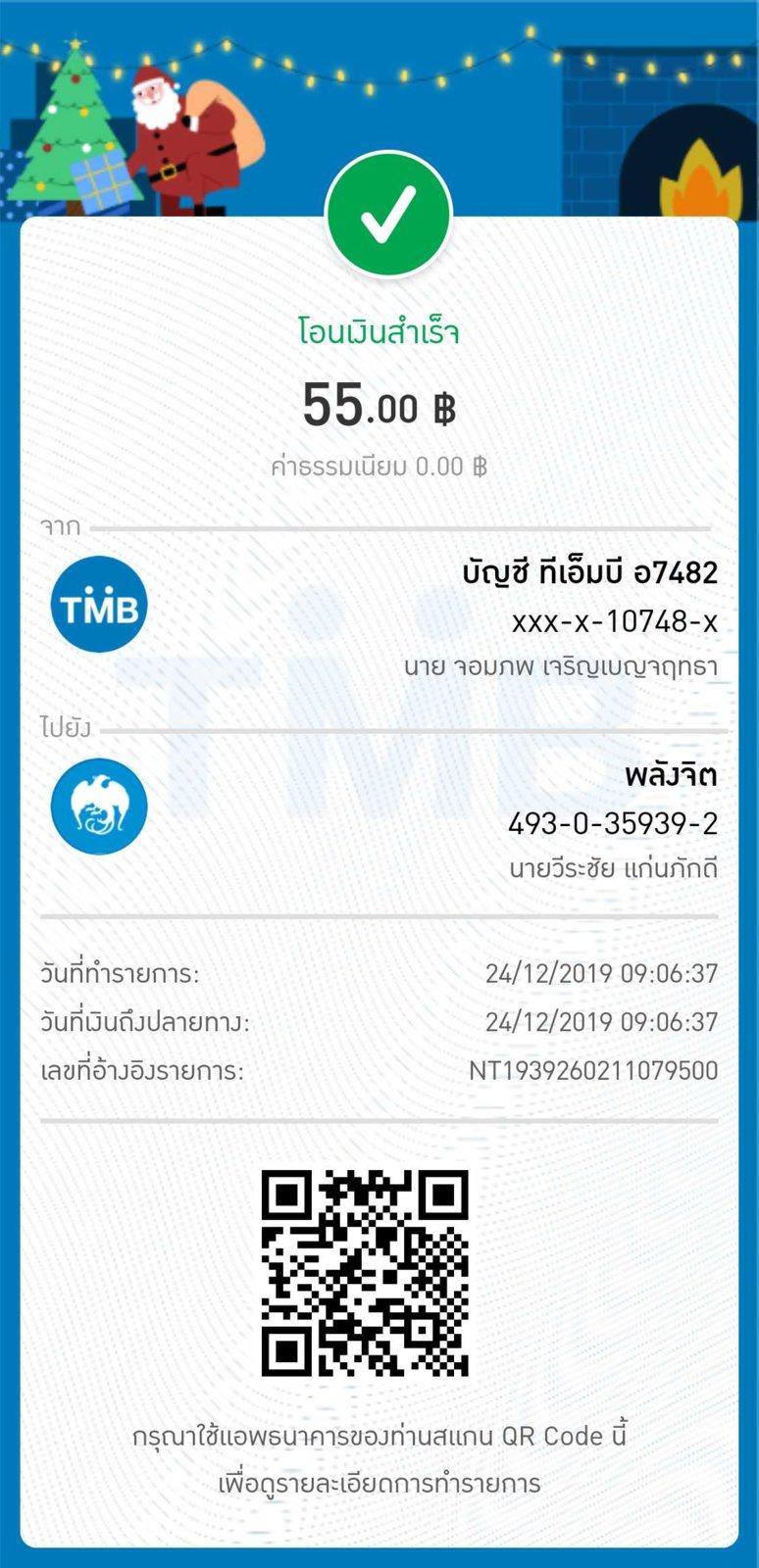 Transfer-24-12-2019 09-07-01.jpg