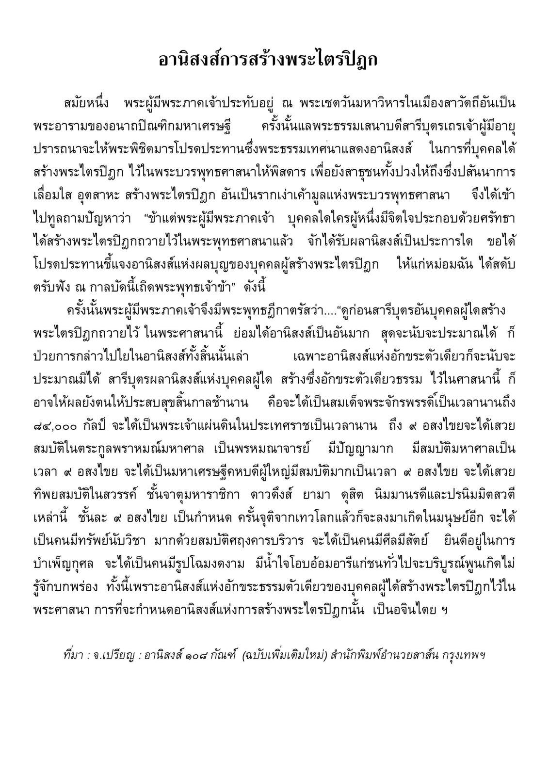 tripitaka01 (2).jpg