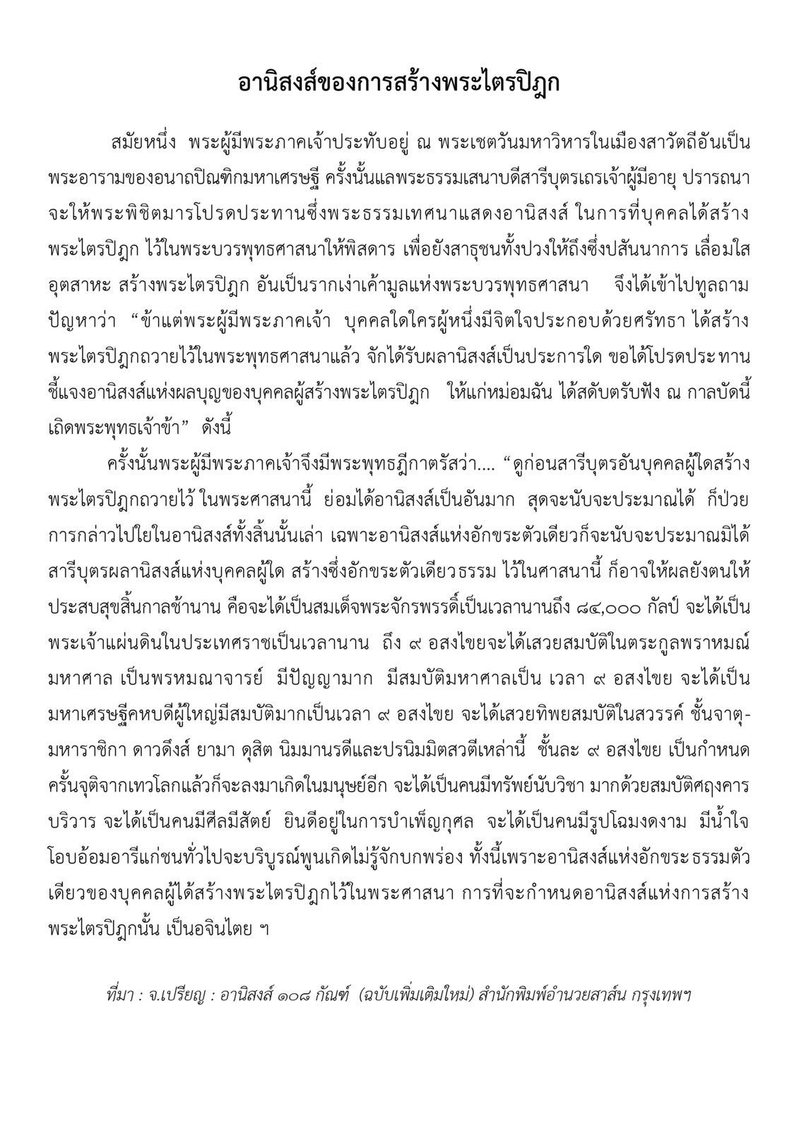 tripitaka14-02.pdf.jpg