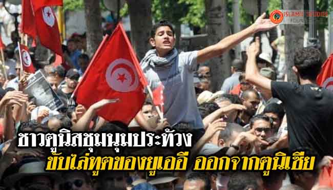 UAE-protes-Tunisia-1.jpg