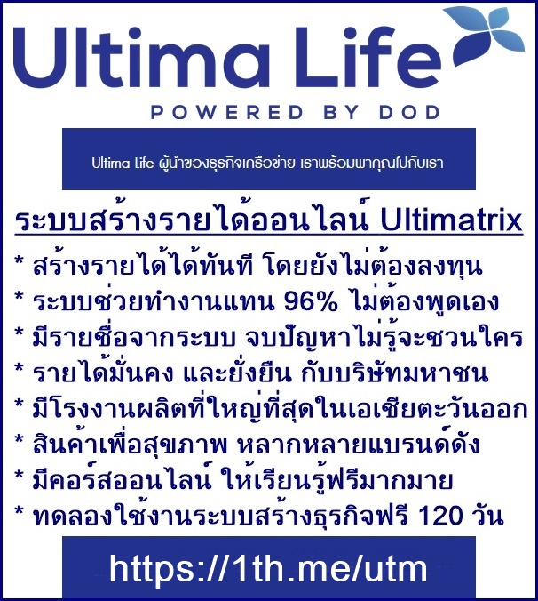 ultima-life-by-dod.jpg
