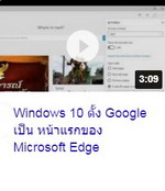 Windows 10 ตั้ง Google เป็นหน้าแรกของ Microsoft Edge.jpg